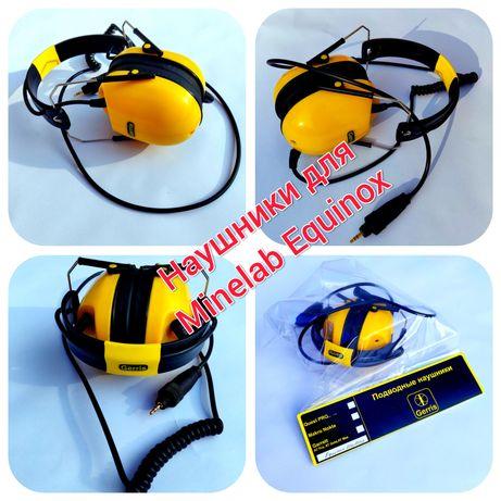 Наушники для Металлоискателя Equinox 600 800 подводные Quest q30 q60 p
