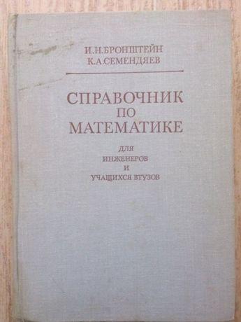 Справочник по математике для технических вузов