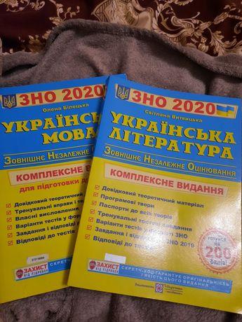 Книжки до підготовки ЗНО та ДПА