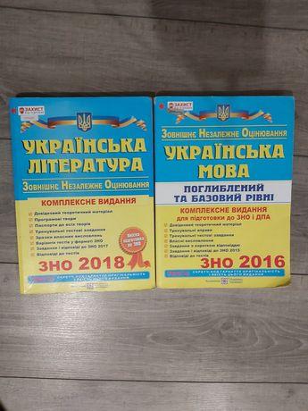 ЗНО підручники укр мова та література