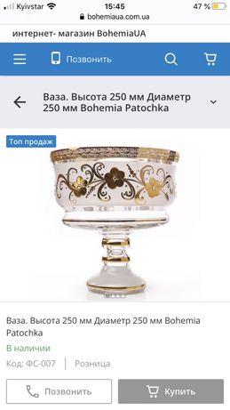 Богемия.Богема высота 25 см диаметр 25 см 1200 грн 6 шт осталось