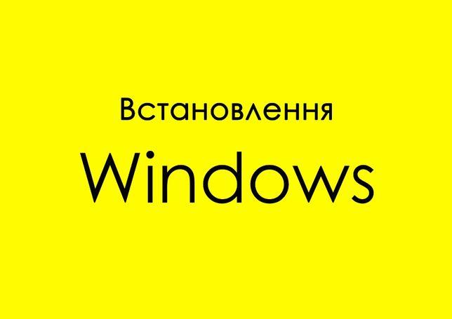 Установка Windows программ драйверов от 100 грн Левый берег Дарница