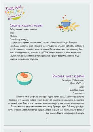 Детское меню для детей от 1 года и старше