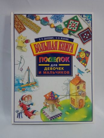 Большая книга поделок для девочек и мальчиков 7-13 лет модели, игрушки