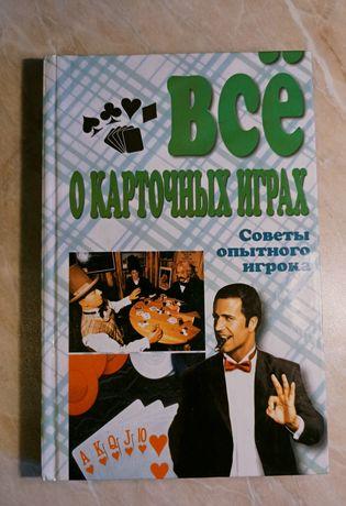 """Книга """"Распространённые карточные и азартные игры"""""""
