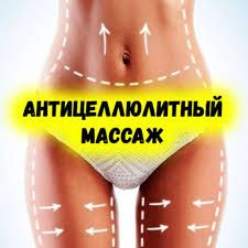 Массаж антицеллюлитный и другие виды массажа