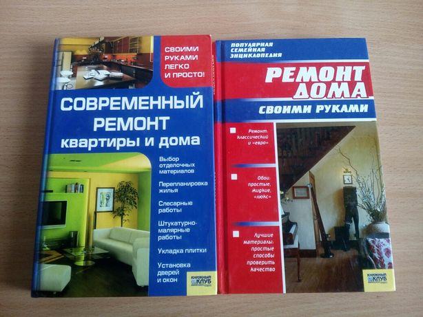 Ремонт квартиры и дома своими руками