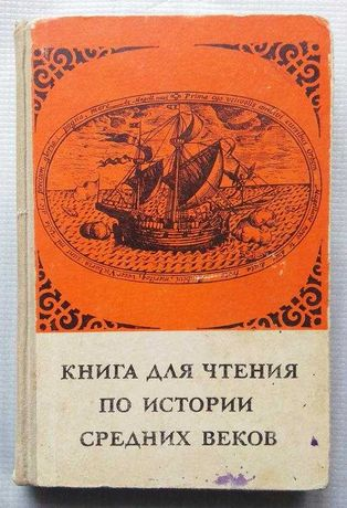 Книга для чтения по Истории Средних Веков, 1970