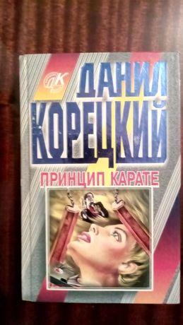 """Д.Корецкий """"Принцип карате"""""""