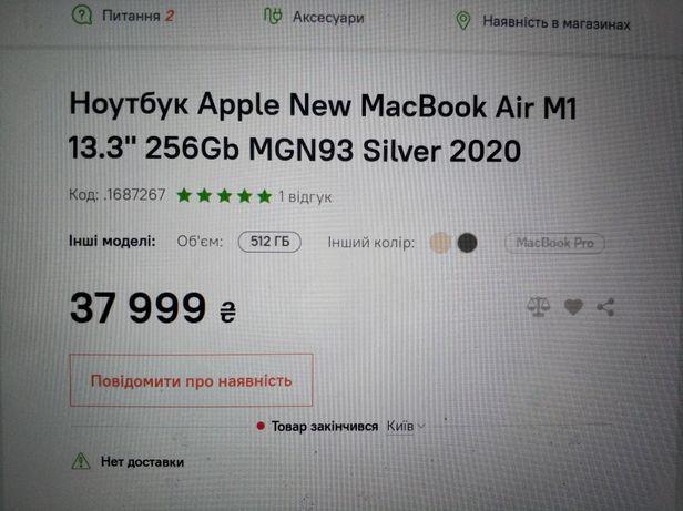 Новый UA Apple MacBook Air M1 13.3'' 256Gb MGND3 Silver / Grey 2020