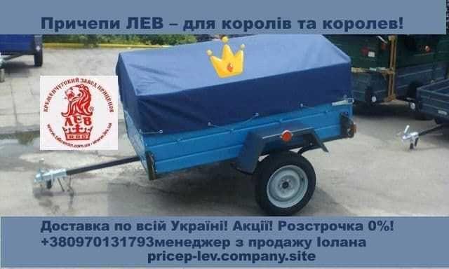 Прицеп легковой ЛЕВ-1118 от завода, рассрочка 0%, доставка
