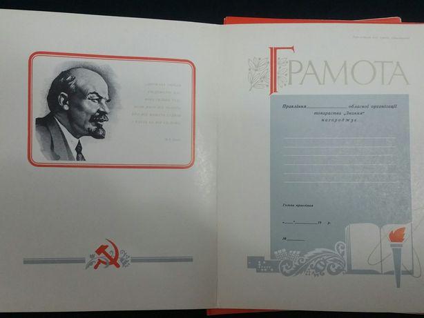 """Бланки грамот товариства """"Знання """" минуле століття"""