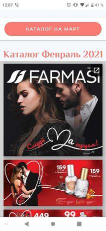 Косметика высокого качества турецкой компании ,,Farmasi,,