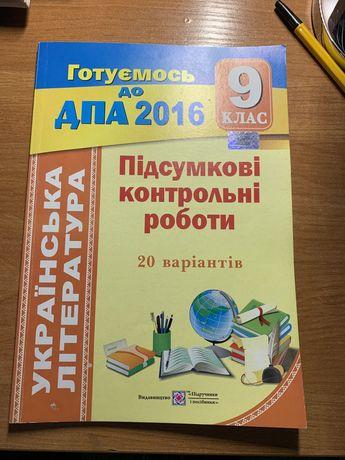 Українська література ДПА 9 клас підсумкові контрольні роботи