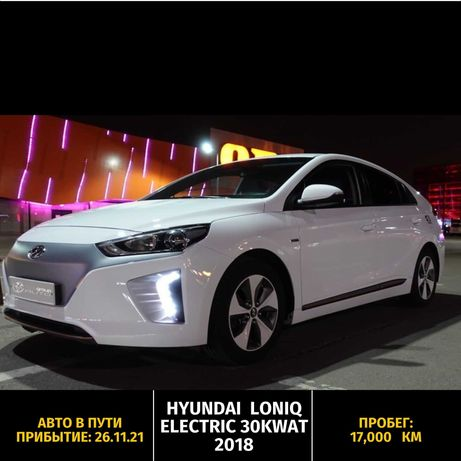 Hyundai ioniq Electric Авто под заказ и в наличии! Брокер