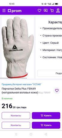 Распродажа! Перчатки,рукавици рабочие кожаные DeltaPlus
