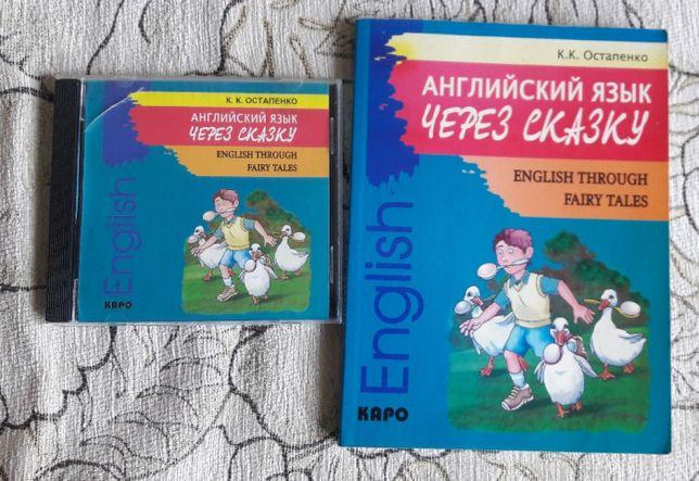 Пособие для домашнего чтения по английскому