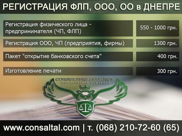 Регистрация, ликвидация ФЛП (ФОП), ЧП, ООО, структура собственности!