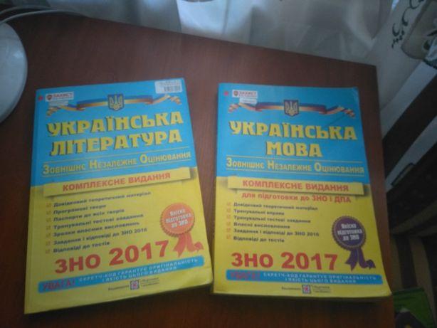 Учебники для подготовки к ЗНО Украинский язык и литература