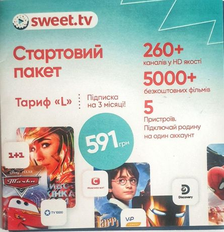 """Стартовий пакет """"Sweet TV"""" тариф """"L"""" на 3 місяці для нових абонентів"""