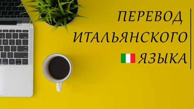 Профессиональный перевод Итальянского языка