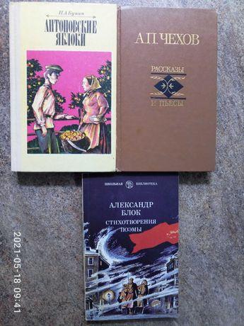 И.А. Бунин , А.П. Чехов , Александр Блок - 3  книги ( опт или розница)