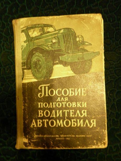 """книга """"Пособие для подготовки водителя автомобиля"""" с иллюстрациями."""