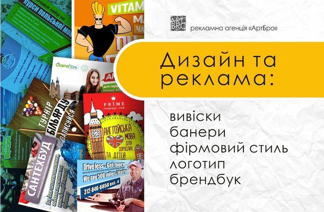 Дизайн та реклама: вивіски, банери, фірмовий стиль, логотип, брендбук