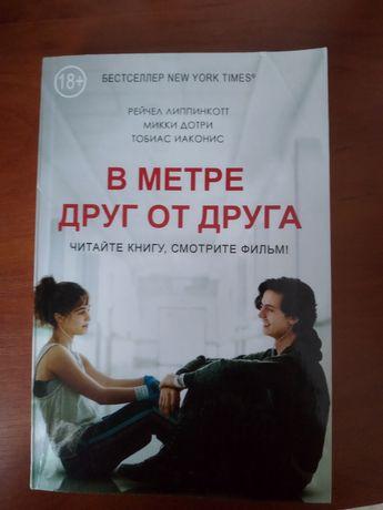 """Книжка """" В метре друг от друга"""""""