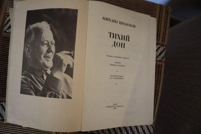 Михаил Шолохов. Тихий Дон. Двухтомник - 4 тома.