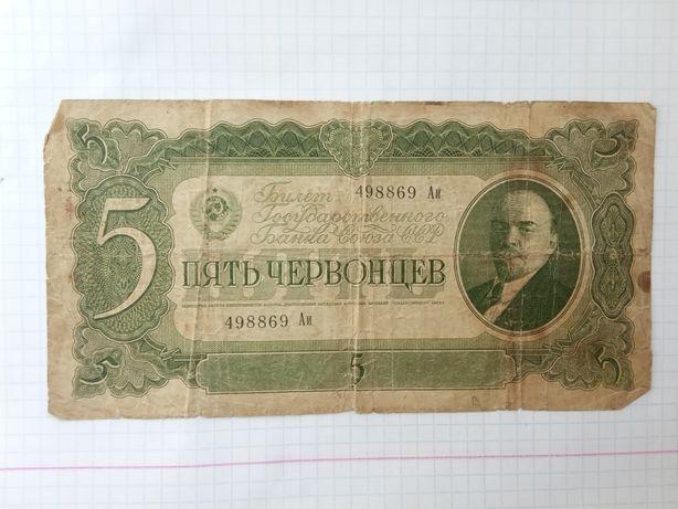 Пять червонцев 1937 года