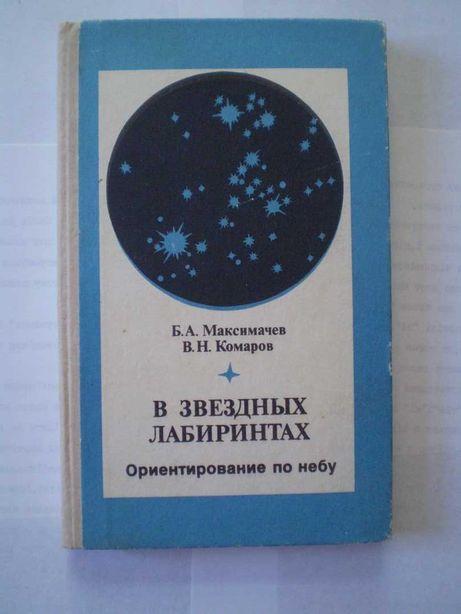 Книга Максимачев Комаров В звездных лабиринтах Ориентирование по небу
