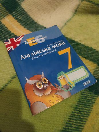 Зошит з вправами з англійської мови 7 клас