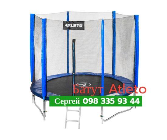 Батут Atleto 312 см с двойными ногами, синий. Доставка Новой Почтой