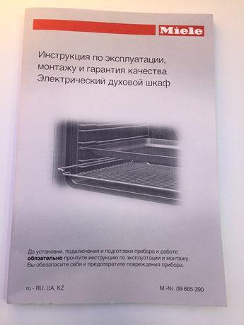 Инструкция на духовку Miele H2661 BP