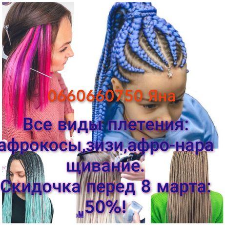 Афрокосы, Афро-наращивание,плетение композиций!