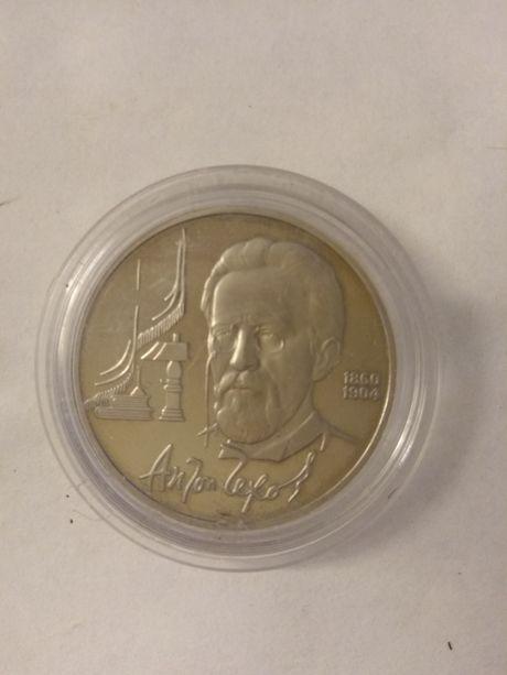 Монета 1 рубль СССР 1990 Чехов пруф