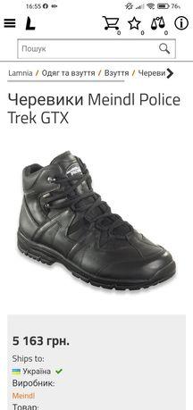 Ботинки Meindl Police Trek GTX