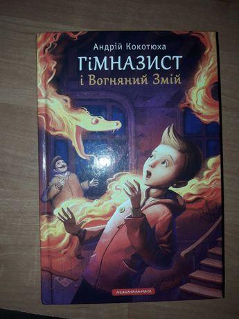 Книги для дітей Кокотюха та Гантер по 70 грн