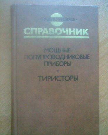 справочник по мощным тиристорам