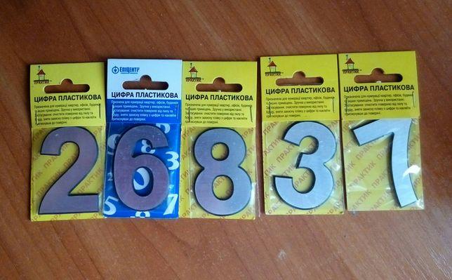 Цифры самоклейки 0, 1, 2, 3, 5, 6, 7, 8, 9