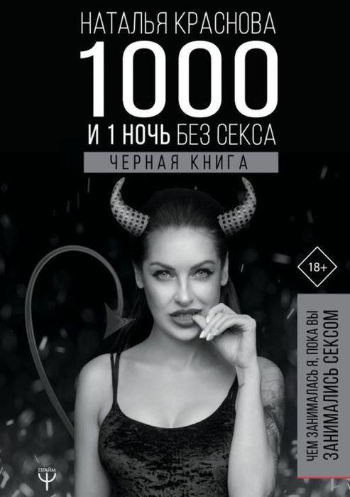 1000 и 1 ночь без секса. Черная книга. Краснова Киев - изображение 1