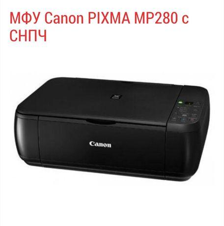 Мфу Canon PIXMA мр280 с снпч
