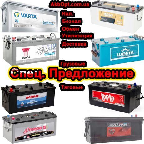 Грузовые и тяговые аккумуляторы акб, прием, обмен. сто, Атп, агро