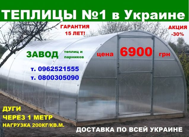 теплица 3х4 3х6 4х6 с поликарбонатом от ЗАВОДА по 6900 грн с доставкой