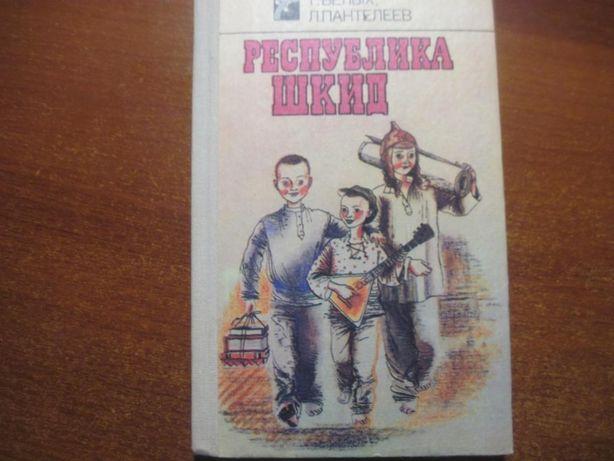 Белых Г., Пантелеев Л. Республика Шкид. Веселка 1989