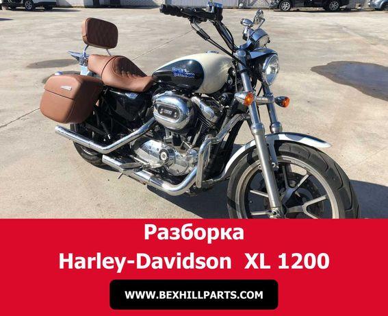 Разборка мотоцикла Harley-Davidson XL-1200