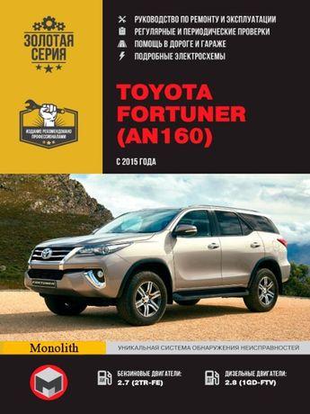 Toyota Fortuner (AN160). Руководство по ремонту и эксплуатации. Книга.