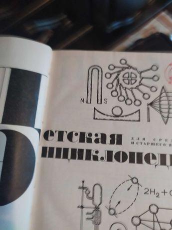 Энциклопедии детские 12 томоа