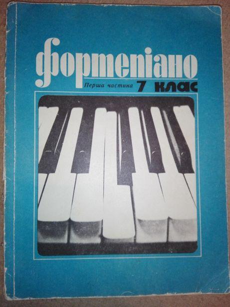 Фортепіано 7 клас перша частина